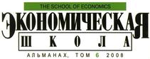 Альманах - Экономическая школа