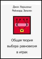 Russian Translation of <br><b>A General Theory of Equilibrium Selection in Games</b><br>(J. C. Harsanyi and R. Selten)