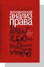 <br>Вышел в свет перевод Р. Познера &quot;Экономический анализ права&quot; <br><br>